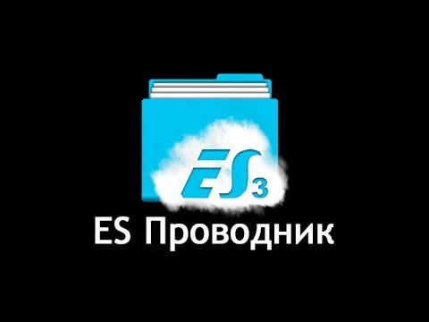 Скачать file manager pro - Android