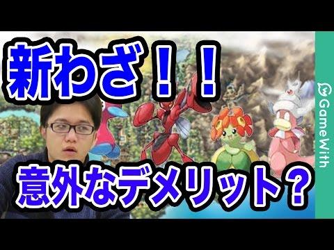 【ポケモンGO攻略動画】【ポケモンGO】新鮮さを取り戻せ!金銀と初代、わざどう変わる?【Pokemon GO】  – 長さ: 6:53。