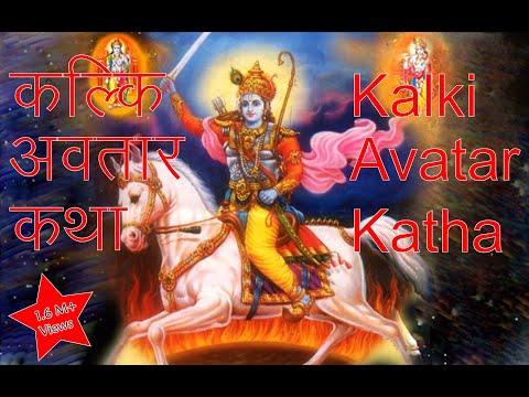 Kalki Avatar Katha video