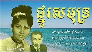 ផ្នូរសមុទ្រ - រស់ សេរីសុទ្ធា / Phno Samuth - Ros Sereysothea