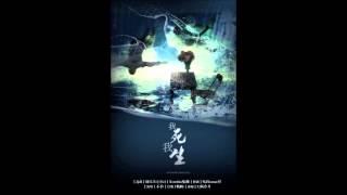 我死我生 by 不才 (曲:地盡頭)