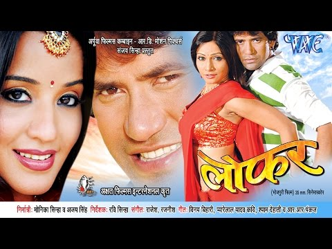 लोफर - Bhojpuri Movie | Lofar - Bhojpuri Film I Dinesh Lal Yadav nirhuaa,pakhi Hegde I Full Movie video