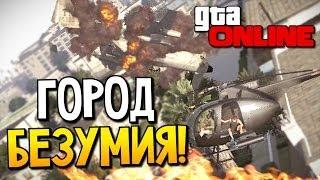 GTA 5 Online - Город безумия! #31