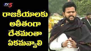 MP Ram Mohan Naidu Speaks On Pulwama Issue