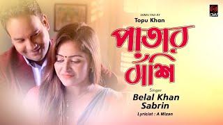 Patar Bashi (পাতার বাঁশি)   Belal Khan   Sabrin   Bangla New Song 2017   CMV Music