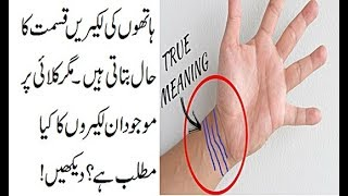 What The Meaning Of These Lines On Your Wrist - Must Watch