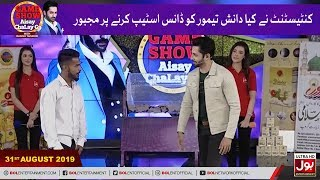 Danish Taimoor Huay Dance Karnay Par Majbooor !!! | Game Show Aisay Chalay Ga with Danish Taimoor