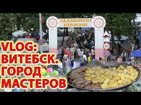 VLOG (ВЛОГ) – Славянский базар 2015 год (Витебск) | Город мастеров | VITEBSK | 4 ЧАСТЬ.