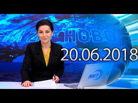 Новости Дагестан за 20.06.2018 год