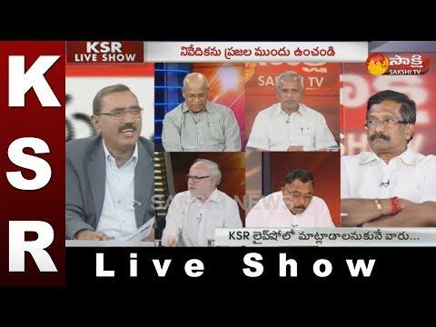 KSR Live Show: కాంగ్రెస్ లోకి డీఎస్ ! || శ్రీవారి నగలు తనిఖీ చేయించండి : బాబు  - 27th June 2018