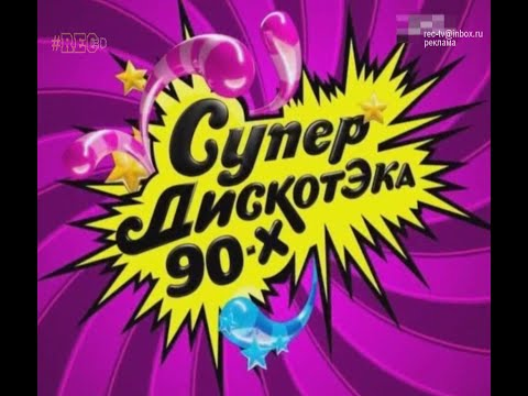 Супер ДискотЭка 90-х (Киев, 2011)