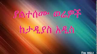 Tadias addis The Latest Celebrity News and Interview