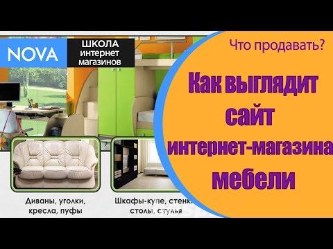 ☛ Как продавать мебель через интернет? Сайт для продажи мебели через интернет.