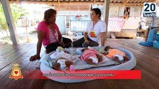 วอนช่วยเหลือแม่วัย 15 คลอดลูกแฝด 3 ฐานะยากจน : องค์กรทำดี 28 ส.ค. 59 [1/3]