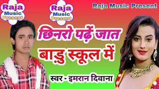Aage Imran Deewana ka new song
