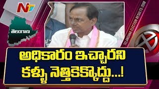 కోటి ఎకరాలు పచ్చబడాలి - KCR Press Meet - #TelanganaElectionsResults - NTV - netivaarthalu.com