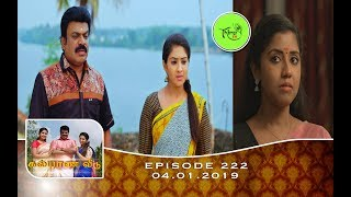 Kalyana Veedu | Tamil Serial | Episode 222 | 04/01/19 |Sun Tv |Thiru Tv
