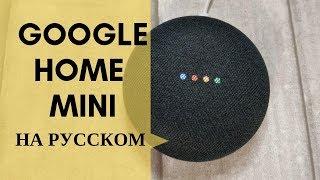 Google Home Mini Русский язык | Обзор | Домашний помощник