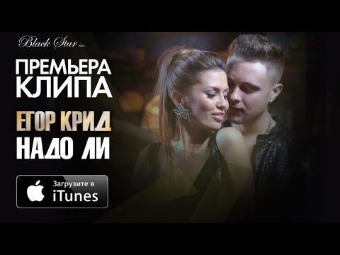 Егор Крид и Виктория Боня - Надо Ли (Премьера клипа, 2014)