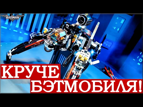 LEGO Batman Скатлер 70908 обзор набора ЛЕГО ФИЛЬМ: БЭТМЕН