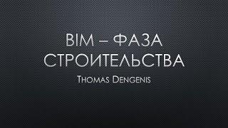 BIM фаза строительства
