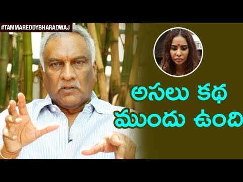 Tammareddy Bharadwaj Responds to Actress Sri Reddy's Stripping Issue | Tammareddy Bharadwaj