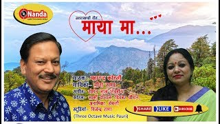 Maya Ma | Meena Rana & Mahanand Kohali | Latest Uttarakhandi Song | New Garhwali Song