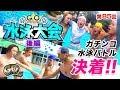 【ガチンコバトル】G.O.水泳大会~後編~  【第85回】G.O.チャンネル
