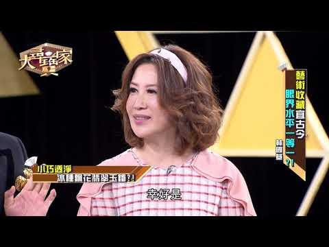 台綜-大尋寶家-20181010-藝術收藏宜古今 眼界水平一等一!?