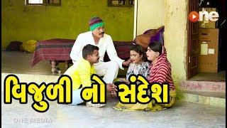 Vijuli No Sandesh | Gujarati Comedy | One Media
