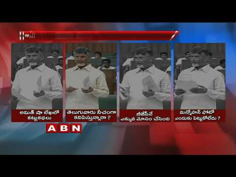 Amit Shah's Letter Full Of False Statements, Says CM Chandrababu | ABN Telugu