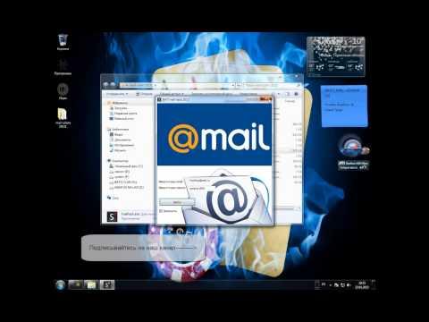 Посмотреть ролик - Взлом mail 2013 vzlom.profi@gmail.com.