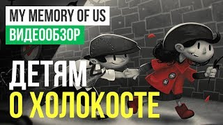 Обзор игры My Memory of Us