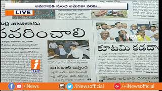 Top Headlines From Today News Papers | News Watch (12-09-2018) | iNews
