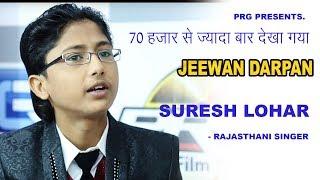 सुरेश लोहार || खेलने की उम्र में लगा गायक बनने का शौक और बन गए सबसे कम उम्र के गायक | Suresh Lohar