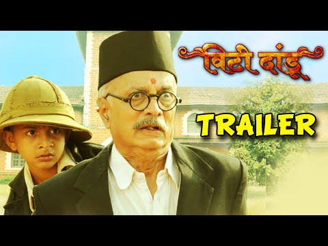 Vitti Dandu - Theatrical Trailer - Marathi Movie - Dilip Prabhavalkar...