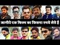 2019 आ गया हीरो लिस्ट कौन लेता है एक फिल्म का सबसे ज्यादा रुपये | Pawan Singh,Khesari Lal Yadav,Dine thumbnail