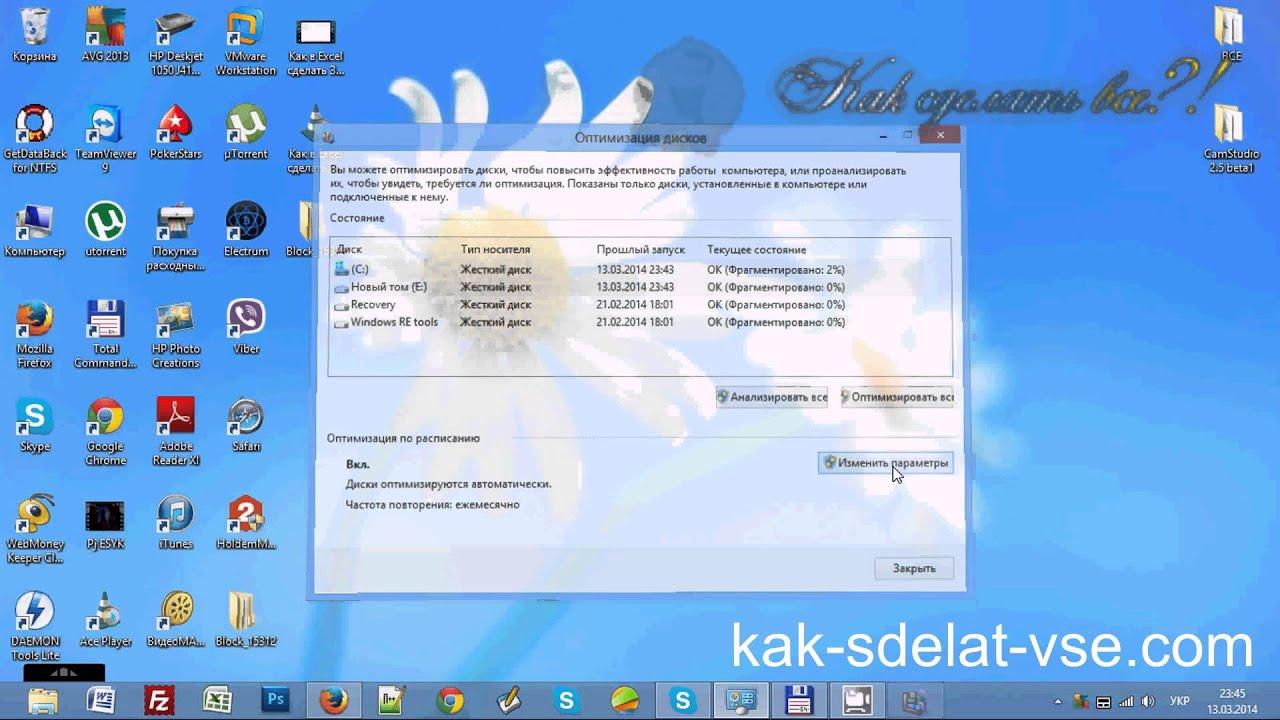 Как выполнить дефрагментацию диска на Windows 8