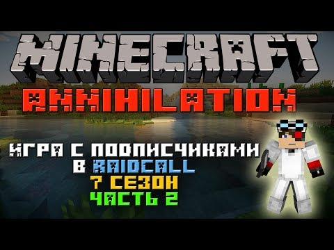 Minecraft: Annihilation 7 сезон часть 2 Игра с подписчиками в РК