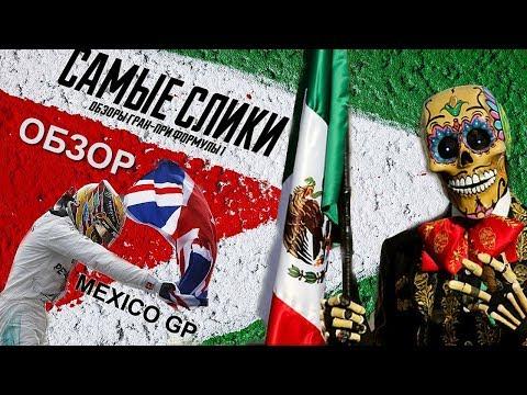 Формула 1 Гран при Мексики 2017 ОБЗОР Mexico GP Review