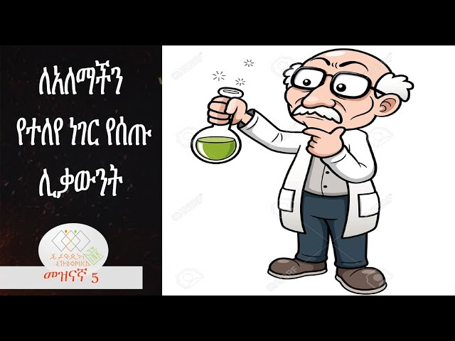 scientists that gave the world special things,EthiopikaLink