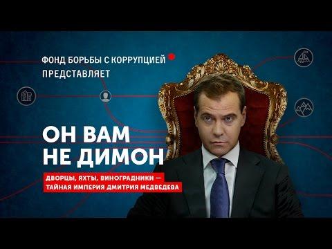 Секретные дворцы, виноградники и яхты Дмитрия Медведева - расследование Фонда борьбы с коррупцией