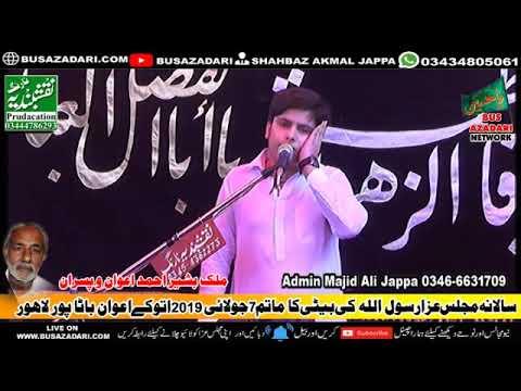 Zakir Messam Abbas  Rubani Majlis aza 7 july 2019 Bata Pur Lahore