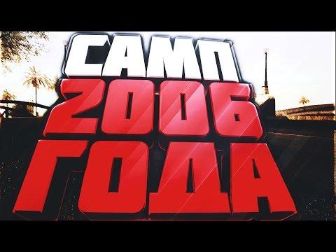 ИГРАЕМ В САМП 2006 ГОДА | SAMP 0.1b