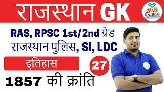 8:00 PM Rajasthan GK by Praveen Sir | History Day-27 | 1857 की क्रांति