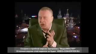 Жириновский Пророчество о судьбе Украины ч.2 (06.06.2008г) 100% совпадение!!!!!