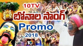 Bonalu Song Promo 2018 || Mallanna Bonalu Song