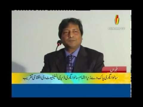 Punjab TV covers Solve Agri Dairy Institute™ Inauguration, Lahore, Pakistan