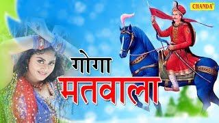 Goga Matwala   Vandana Vajpai Goga Ji New Bhajan 2017 Sursatyam Music