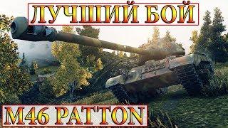 M46 Patton  ЛУЧШИЙ БОЙ!  Фьорды  WORLD OF TANKS